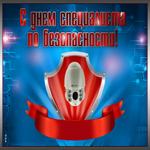 Красивая открытка День специалиста по безопасности