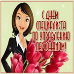 Красивая открытка День специалиста по управлению персоналом