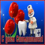 Красивая открытка день стоматолога