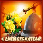 Красивая открытка День строителя
