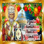 Красивая открытка День святителя Николая Чудотворца