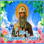 Красивая открытка День святителя Петра