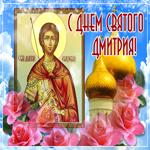 Красивая открытка День святого Дмитрия