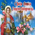 Красивая открытка День святого Георгия Победоносца