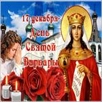 Красивая открытка День святой Варвары