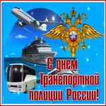 Красивая открытка день Транспортной полиции России