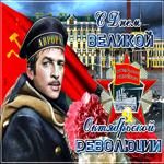Красивая открытка День Великой Октябрьской революции