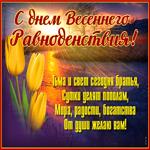 Красивая открытка День Весеннего Равноденствия