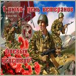 Красивая открытка день ветеранов боевых действий