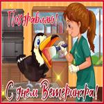 Красивая открытка День ветеринарного работника России