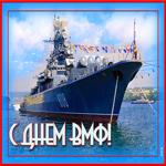 Красивая открытка День ВМФ