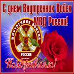 Красивая открытка День Внутренних Войск МВД России