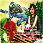 Красивая открытка День Военно-Воздушных Сил России