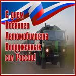 Красивая открытка День военного автомобилиста