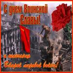 Красивая открытка День воинской славы и окончания Второй мировой войны