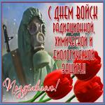Красивая открытка День войск радиационной, химической и биологической защиты