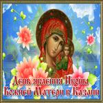 Красивая открытка День явления иконы Божией Матери в Казани