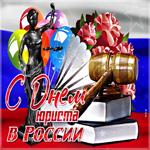Красивая открытка День юриста в России