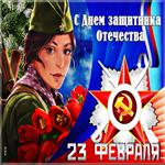 Красивая открытка День защитника отечества