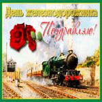 Красивая открытка День железнодорожника
