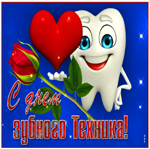 Красивая открытка День зубного техника