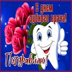 Красивая открытка день зубного врача