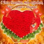Красивая открытка для тебя в день Святого Валентина