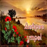 Красивая открытка доброе утро с рассветом