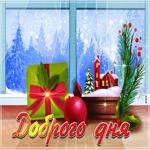 Красивая открытка доброго зимнего дня