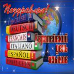 Красивая открытка Европейский день языков