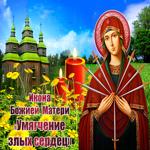 Красивая открытка икона Божией Матери Умягчение злых сердец