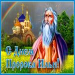 Красивая открытка Ильин день