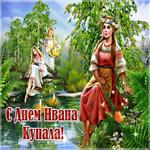 Красивая открытка Иван Купала
