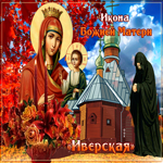 Красивая открытка Иверская икона Божией Матери