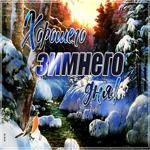 Красивая открытка хорошего зимнего дня