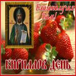Красивая открытка Кириллов день