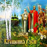 Красивая открытка Крещение Руси
