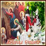 Красивая открытка Лазарева суббота