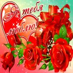 Красивая открытка любимому