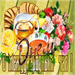 Красивая открытка Международный день чая