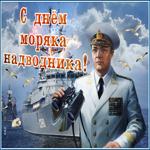 Красивая открытка на День моряков-надводников