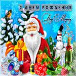 Красивая открытка на День рождения Деда Мороза