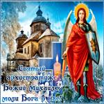 Красивая открытка на Михайлов день