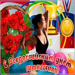 Красивая открытка на Всероссийский день гимнастики
