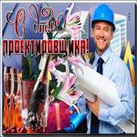 Красивая открытка на Всероссийский день проектировщика