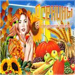 Красивая открытка Осенины