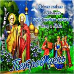 Красивая открытка Петров день