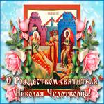 Красивая открытка Рождество Николая Чудотворца