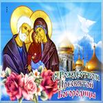 Красивая открытка Рождество Пресвятой Богородицы