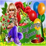 Красивая открытка С днем ангела Ирина